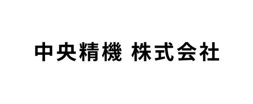 中央精機 株式会社