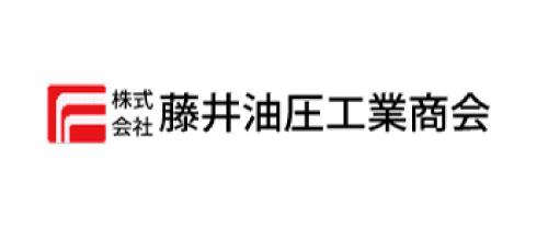株式会社 藤井油圧工業商会