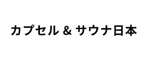 カプセル&サウナ日本