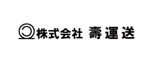 株式会社 壽運送
