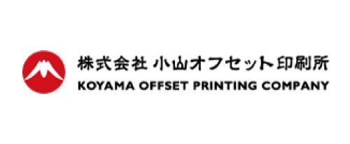 株式会社 小山オフセット印刷所