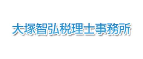 大塚智弘税理士事務所