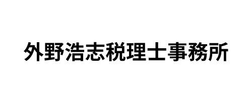 外野浩志税理士事務所