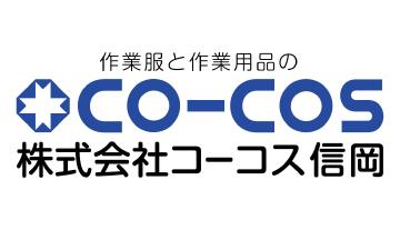 株式会社コーコス信岡