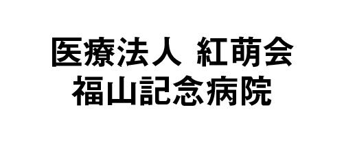 医療法人紅萌会福山記念病院