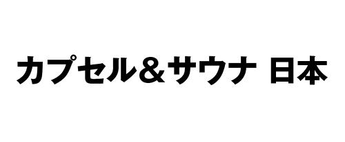 カプセル&サウナ 日本