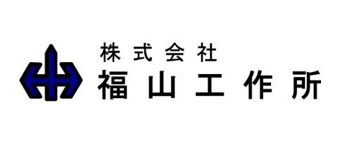 株式会社福山工作所