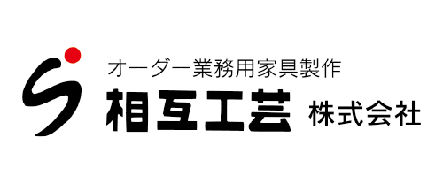 相互工芸株式会社