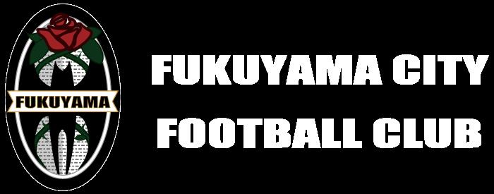 福山シティフットボールクラブ  | 公式ウェブサイト