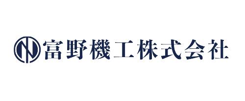 富野機工株式会社